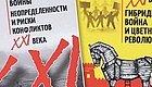 """俄罗斯出版""""混合战争""""教程,手把手教你如何对付""""特洛伊木马"""""""