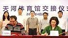 体育产业早餐4.24龙狮篮球获得广州天河体育馆运营权 英雄互娱2018年营收11.92亿元
