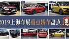 今年想买车的注意了!全新POLO/轩逸/捷达/宝马3系/雷凌都来了!