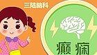 【三陆推荐】癫痫发作,应该怎么做?