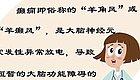 【三陆脑科】癫痫患者何时减药、停药?
