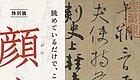 明天颜真卿真迹在东京博物馆展出,两岸民众都怒了!