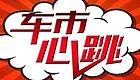 音频重庆车展落幕平均每分钟卖9台车&7月起高铁直达香港
