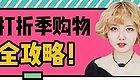 100元能买5件ZARA的新衣服?!这篇不看会血亏!!!