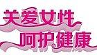 【关爱女性】沙坪坝区宫颈癌、乳腺癌检查免费啦