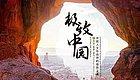 《极致中国》美国国家地理拍摄,震撼世界的中国之美