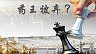 这个药一年卖出1344亿,连续7年蝉联全球药王,为何中国人却不买账?