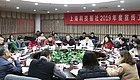 【科协事】上海科技报社2019年度宣传工作研讨会召开