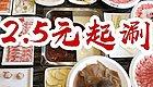 2.5元涮菜!9元涮肉!苏州三年火锅神店,连续打折20天