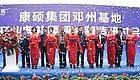 康硕集团邓州基地开业,砂型3D打印助力中原铸造产业升级