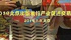 """""""报考一起走""""隆重招商啦!1月3日,我们在""""北京出版发行产业促进交易会""""等你!"""
