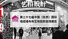 重磅  艺栢带你在中国(北京)国际墙纸墙布展W1-D19玩出花样!