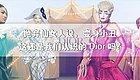 Dior居然抛弃仙女人设,投奔小丑了?