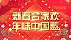 """年味中国蓝!浙江卫视推出春节特殊编排,""""配齐""""新春精神年货"""