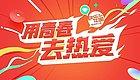 """""""致敬初心 响应时代"""" 湖南卫视与中国电视相伴成长"""