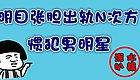 【浑水扒娱】才华男星劈腿N次,当红女星老婆却不管?