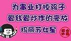 【浑水扒娱】为事业打掉孩子?爱钱爱炒作的豪放玛丽苏女星?