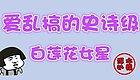 【浑水扒娱】爱乱搞的史诗级白莲花女星?