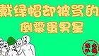 【浑水扒娱】捉奸在床、头顶发绿的偶像男星?