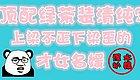 【浑水扒娱】顶配绿茶装清纯?上梁不正下梁歪的才女名媛?