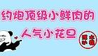 【浑水扒娱】人气小花旦勾引顶级小鲜肉419?