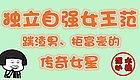 【浑水扒娱】独立自强女王范?踹渣男、拒富豪的传奇女星?