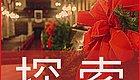 圣诞体验: 平安夜钟声敲响前,做一回虔诚基督徒。
