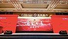 银行业又一个万亿级市场!浙商银行首发企业司库服务