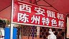 郑州街头这些几十年的老店,天天爆满!你吃过吗?