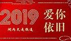 官宣!2019湖南交通频道上新了!!