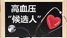 """高血压专题③丨高血压""""患病预测"""",快来看看你是""""高血压候选人""""吗"""