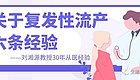 对于复发性流产,从医30年刘湘源教授告诉你6条经验!
