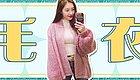 冬天毛衣选这几件,120斤秒变100斤,你不好看谁好看?