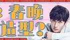 朱一龙李易峰、baby热巴,谁的春晚造型最好看?ta的这套完胜!