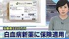 热点  日本3300万天价白血病药纳入医保,可获大额报销!?