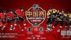 NHL中国赛要开始了冰球小白怎么办?看完这五点包你变身老司机