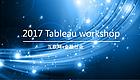 【精彩呈现】Tableau 互联网+金融行业专场培训顺利结束!