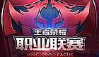 【KPL观赛指南】第一个KPL五连胜!AG超玩会看你的!