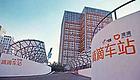 重要:滴滴车站即将登陆广州,你造吗?