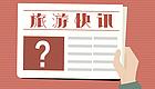 旅游快讯丨中国已有981个景区免费或降价 多地实行144小时过境免签或离境退税政策