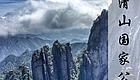 世界遗产在中国  三清山国家公园