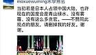 日本占领中国后青山绿水没有贪官?亏你还是人大的研究生!