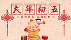 """""""破五""""吃饺子,合理搭配健康又营养!"""